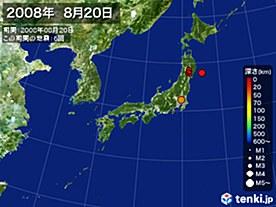 2008年08月20日の震央分布図