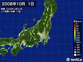 2008年10月01日の震央分布図
