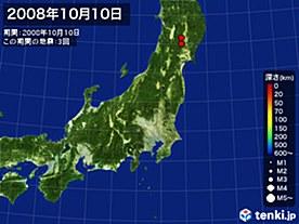 2008年10月10日の震央分布図
