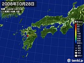 2008年10月28日の震央分布図