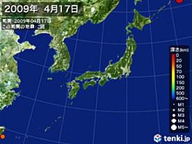 2009年04月17日の震央分布図