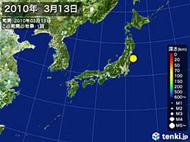 2010年03月13日の震央分布図