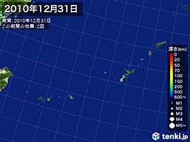2010年12月31日の震央分布図