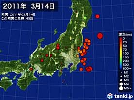 2011年03月14日の震央分布図
