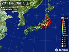 2011年03月15日の震央分布図