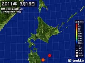 2011年03月16日の震央分布図