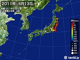 2011年05月13日の震央分布図
