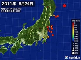 2011年05月24日の震央分布図