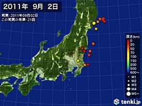 2011年09月02日の震央分布図