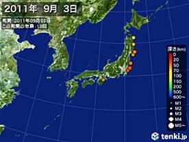 2011年09月03日の震央分布図