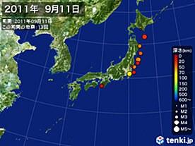 2011年09月11日の震央分布図