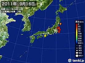 2011年09月16日の震央分布図
