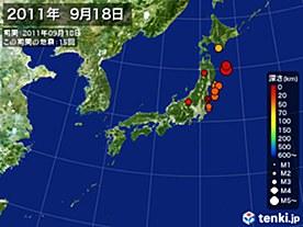 2011年09月18日の震央分布図