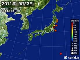 2011年09月23日の震央分布図