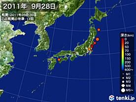 2011年09月28日の震央分布図