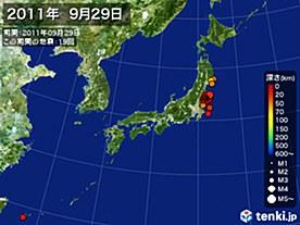 2011年09月29日の震央分布図