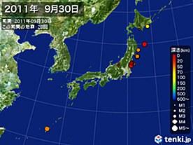 2011年09月30日の震央分布図