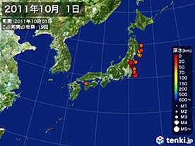 2011年10月01日の震央分布図