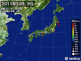 2011年10月09日の震央分布図