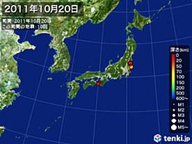 2011年10月20日の震央分布図