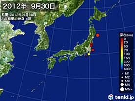 2012年09月30日の震央分布図