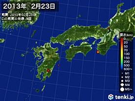 2013年02月23日の震央分布図