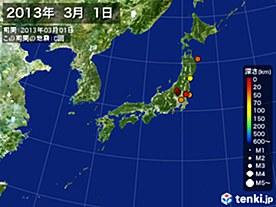 2013年03月01日の震央分布図