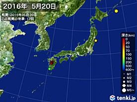 2016年05月20日の震央分布図