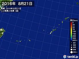 2016年08月21日の震央分布図