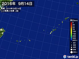 2016年09月14日の震央分布図
