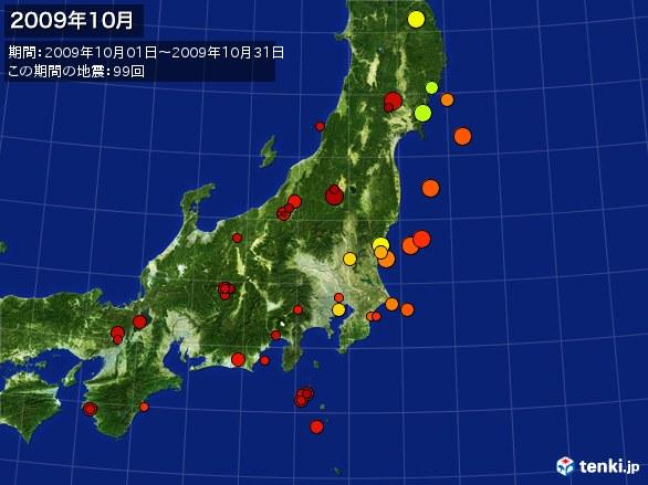 東日本・震央分布図(2009年10月)