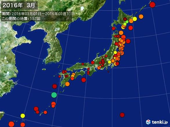 日本全体・震央分布図(2016年03月)