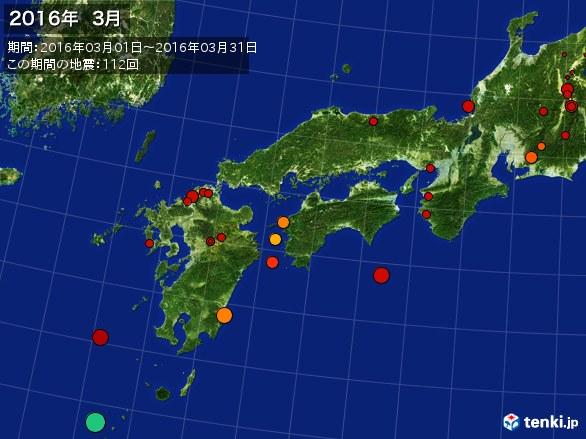 西日本・震央分布図(2016年03月)