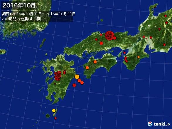 西日本・震央分布図(2016年10月)
