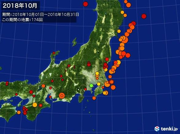 東日本・震央分布図(2018年10月)