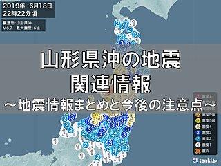 山形県沖の地震関連情報~地震情報まとめと今後の注意点~
