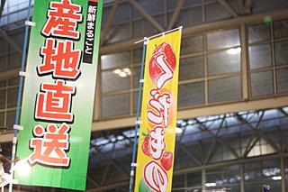「北海道物産展」は大人気!!道民も楽しみにしている!?