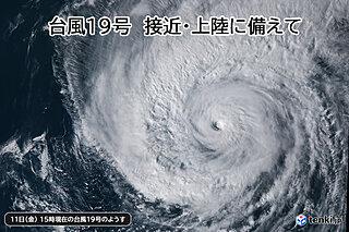 台風19号 接近・上陸に備えて