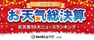 <2019年お天気総決算②>日本気象協会が選ぶ2019年お天気10大ニュース・ランキング
