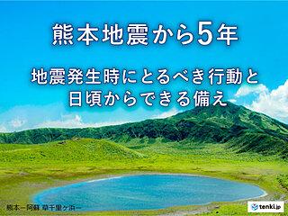 熊本地震から5年 地震発生時にとるべき行動と日頃からできる備え